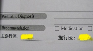 IMG_3713施行医.JPG